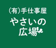 無農薬の有機野菜・オーガニックのお店【やさいの広場】|有限会社手仕事屋